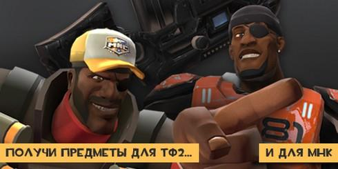 Team Fortress 2 - Купи Monday Night Combat, получи шапку в Team Fortress 2