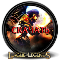 Лига Легенд - League of Legends / RU-LOL Клиент v 1.3.01