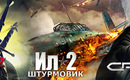 Crysis-2-witcher-2-il-2