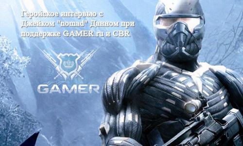 """Crysis - Геройское интервью с Джейком """"nomad"""" Данном при поддержке GAMER.ru и CBR"""