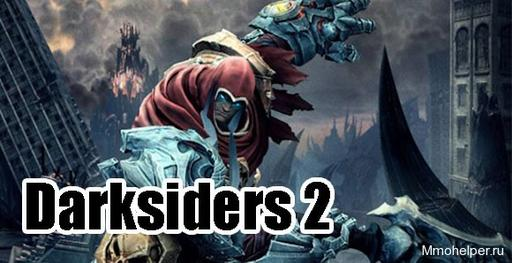 Darksiders: Wrath of War - Darksiders 2 (на пока)