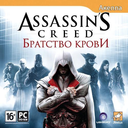 Assassin's Creed Братство крови. Чтобы отправить сообщение
