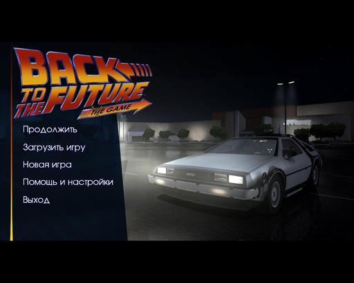 Back to the Future: The Game - Back to the Future: Episode 1. Обзор.