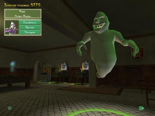 Повелитель Ужаса - Призраки