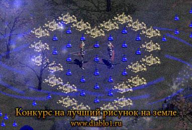 Diablo - Конкурс на лучший рисунок на земле