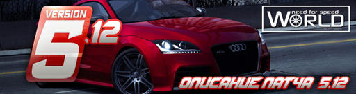 Need for Speed: World - Обновление - 03.03.2011 - NFS World Patch v 5.12