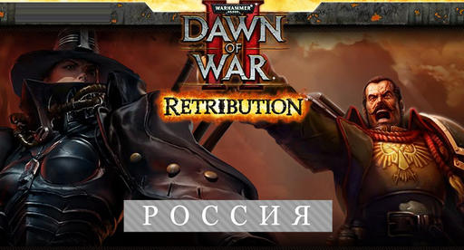 Dawn of War 2: Retribution в продаже!