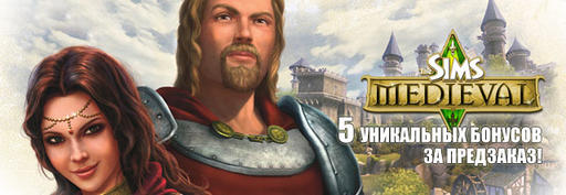 Sims Medieval, The - The Sims Medieval Limited Edition в продаже до 24 марта!