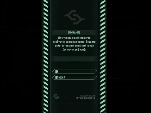 Серийный номер для Crysis 2, Компьютерная игра, виртуальное поле действия к
