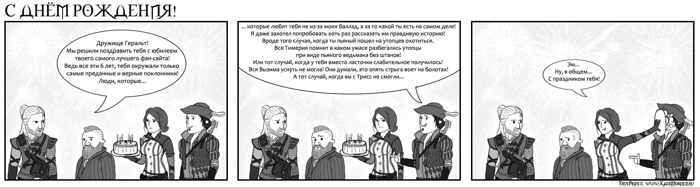 Ведьмак поздравление с днем рождения