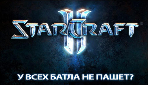 StarCraft II: Wings of Liberty - StarCraft II - Обновление 1.3.1