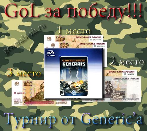 Command & Conquer: Generals Zero Hour - Турнир от Generica!!!