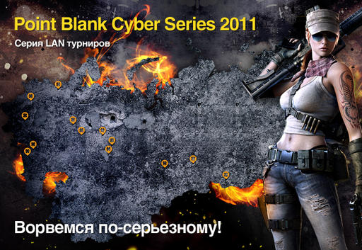 POINT BLANK CYBER SERIES 2011