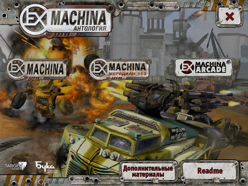 Как сделать бессмертие в ex machina - poiskg.ruЧиты на ExMachina - Меридиан