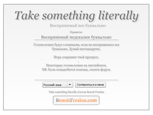 Обо всем - Take something literally