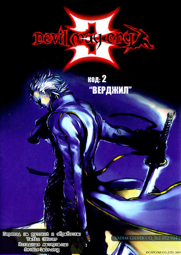 Devil May Cry 3: Manga - Code 2: Vergil (Часть 1)
