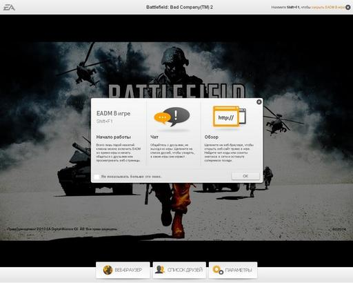 Обо всем - EA Download Manager 8