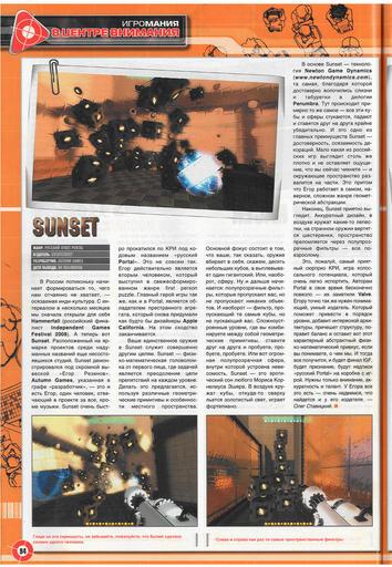 Sunset - Превью от Игромании,Страны игр и PC Gamer