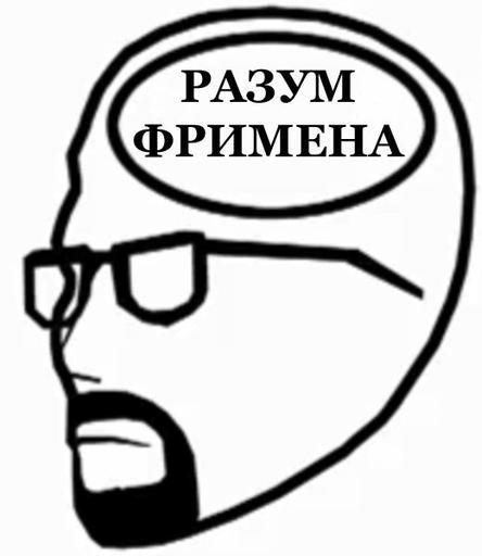 Half-Life - Разум фримена (появился 36 и 37 эпизод)