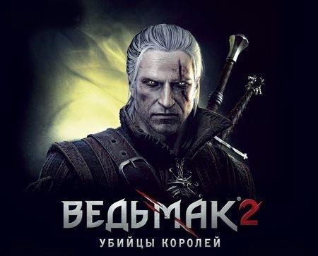 Игра Ведьмак 2 Скачать Торрент Русская Озвучка - фото 2
