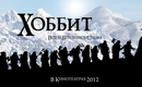 Kinopoisk-ru-hobbit_3a-part-1_2c-the-1246401