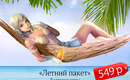 Aion_1447_summer-pack_800-600