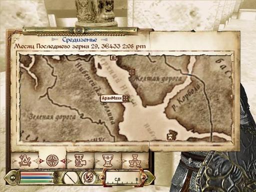 Elder Scrolls IV: Oblivion, The - Царство света. АранМахи.