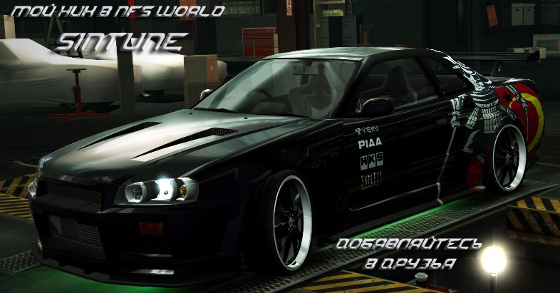 авто NFS World