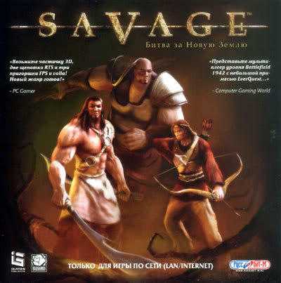Предыстория HoN. Savage: The Battle for Newerth