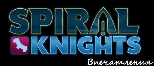 Spiral Knights - Правильные Впечатления от Spiral Knights