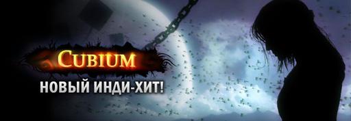 Cubium - Обзор игры Cubium.
