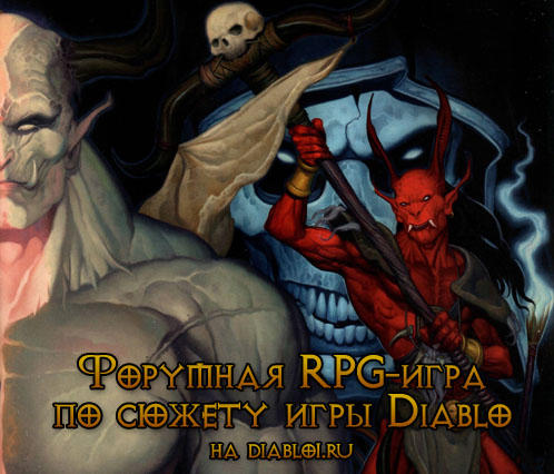 Diablo - Форумная РПГ-игра по сюжету игры Diablo
