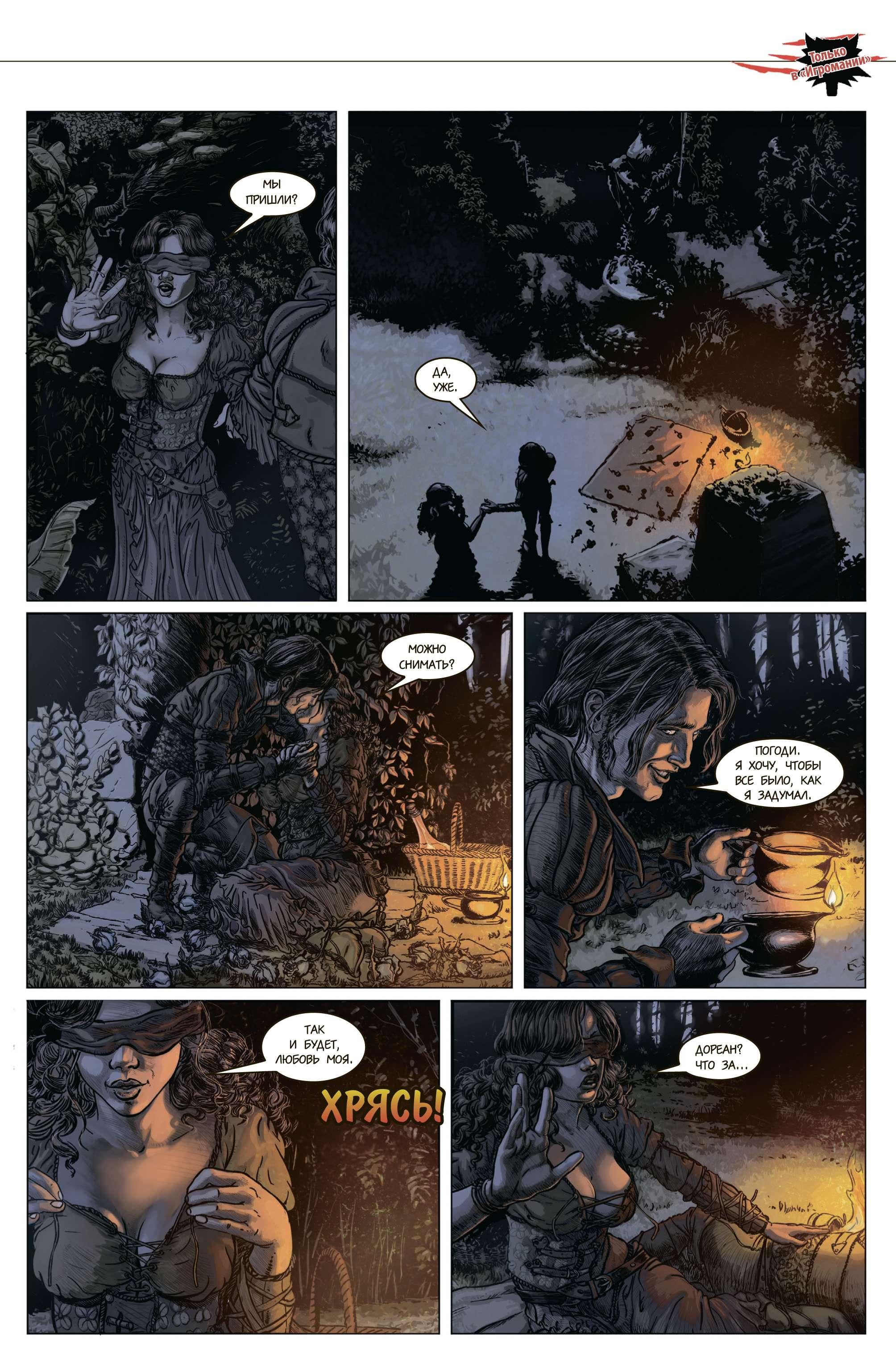 Assassins creed комиксы на русском скачать fb2