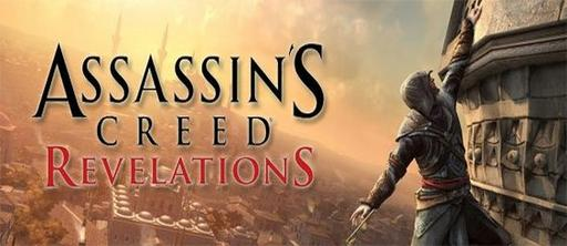 MP-бета Assassin's Creed Revelations для PS3