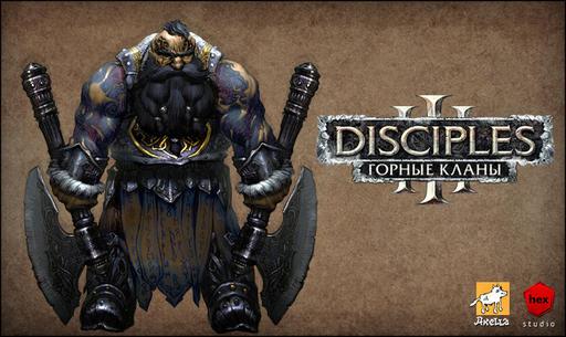 Disciples III: Горные кланы - Вот она, во славу Вотана!