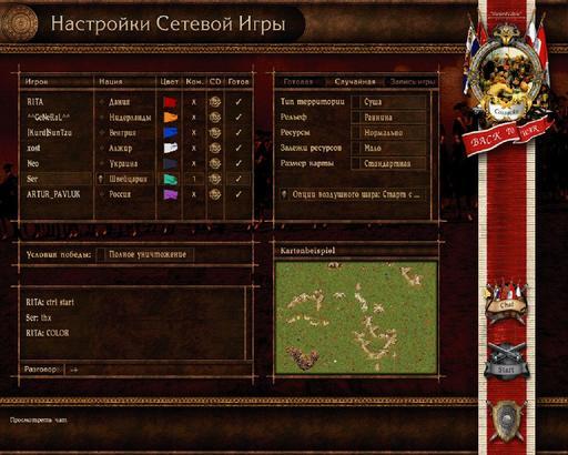 Как создать локальную сеть в игре казаки - Luboil.ru