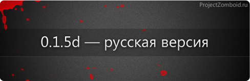Project Zomboid 0.1.5d — русская версия