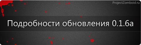 Project Zomboid - Подробности Project Zomboid 0.1.6a
