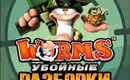 Worms_front_new