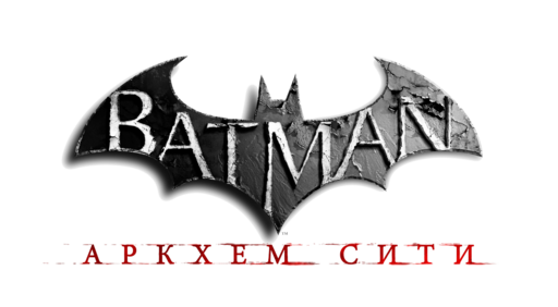 Batman: Arkham City - Открытие предзаказа!