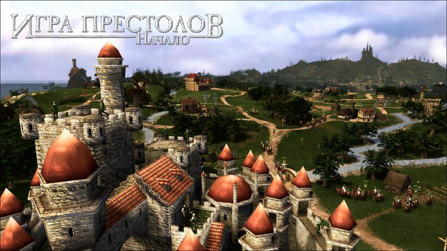 скачать игра престолов начало - фото 3