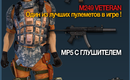 Store_btn_booster_machinegun_01