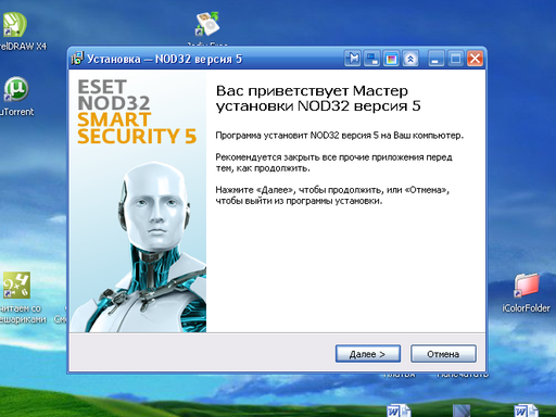 Обзор ESET NOD32 Smart Security 5.
