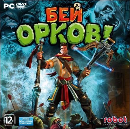 Orcs Must Die! - «Бей орков!» — в продаже