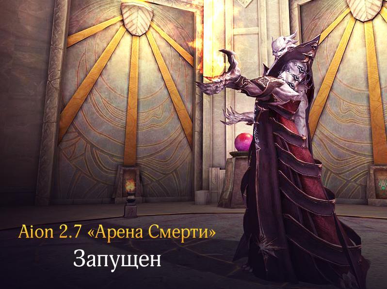 Серверы: европейские. Жанр: MMORPG. Aion 2.7 Арена Смерти Fre