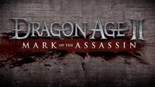 "Dragon Age II - Рецензия на DLC ""Mark of the Assassin"" от gameinformer.com [перевод]"
