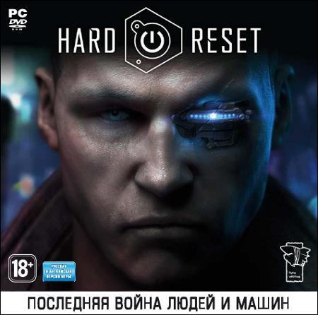 Hard Reset - Конкурс: «СЛАВА РОБОТАМ!»