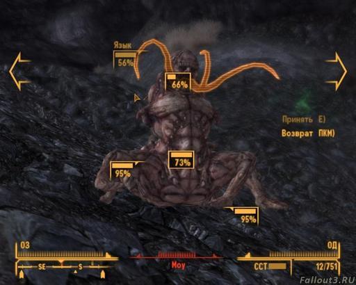 Fallout 3 - Кентавр. От мифологического существа до постядерного мутанта.