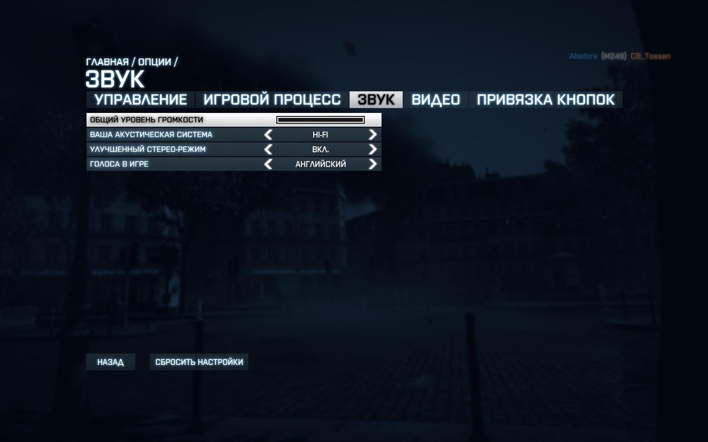 Как в батле 4 сделать русский язык