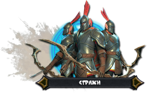 Orcs Must Die! - Оружие и Ловушки